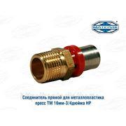Соединитель для металлопластика прямой пресс 16мм-3/4дюйма НР
