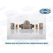 Тройник для металлопластика соединительный пресс 20мм-3/4дюйма-20мм ВР