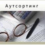 Аутсорсинг услуги фото
