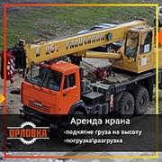 Аренда автокрана Галичанин 25тонн кc-55713-5 фото
