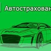Автострахование (автогражданка), Зеленая карта. фото