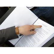 Проверка договоров фото