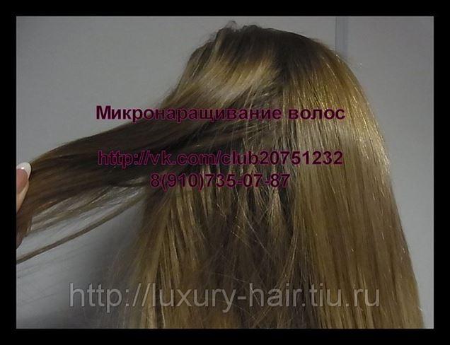 Наращивание волос extend magic