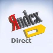 Контекстная реклама в Яндекс Директ. Рекламный сервис Яндекс -Украина,Киев фото
