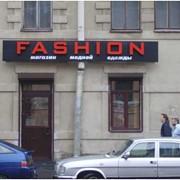 Вывеска фасадная - изготовление на заказ, разработка дизайна. фото