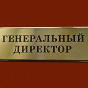 Таблички офисные в Астане фото