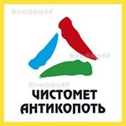 ЧИСТОМЕТ-АНТИКОПОТЬ (Краско) – очиститель от копоти и сажи (концентрат) для металла и бетона фото