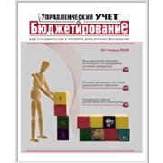 Журнал «Управленческий учет и бюджетирование» фото
