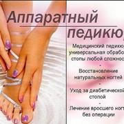 Аппаратный педикюр в городе Николаеве фото
