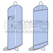Чехол для одежды - плоский, с окном, с ручками cheh45