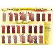 Входные металлические двери «Кайзер» от 8150 р. с установкой! фото