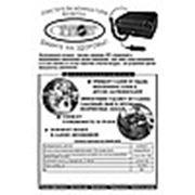 Воздухоочиститель-ионизатор для салона автомобиля «ОВИОН-авто» фото