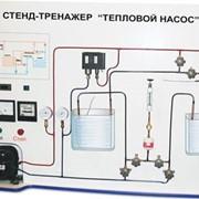 Стенд-тренажер Тепловой насос-1 фото