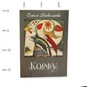Книга Корфу Олеся Николаева фото
