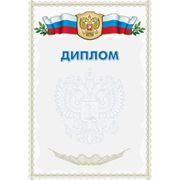 Сертификаты почетные фото