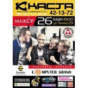 """Концерт группы """"Каста"""" в Ставрополе фото"""