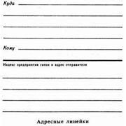 Лист адресный фото