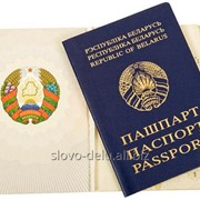 Перевод паспорта РБ на английский фото