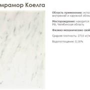 Белый мрамор Коелга фото