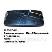 Элемент зеркала основной MAN TGA 81637336049