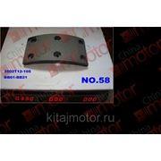 Накладка тормозная задняя BAW 1044 15.6*8.5*12.5 фото