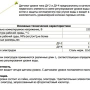 Датчик уровня ДУ-2 и ДУ-4 фото