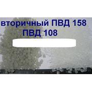 Гранулированный 158 108 153 115 ПВД отличного качества фото