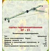 Сцепка гидрофицированная СГ-21 фото