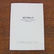 Журнал канцелярская книга