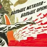 Плакаты военного времени фото