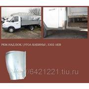 Ремкомплект угла газель 3302 (угол кабины левый) 3302-5401073-РТ фото