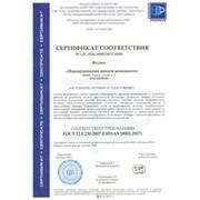 Сертификация по ГОСТ Р 12.0.230-2007 (OHSAS 18001:2007) охрана труда и техническая безопасность фото