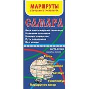 Карта-схема «Самара. Маршруты городского транспорта» фото