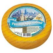 Сыр Российский новый Люкс, м.д.ж. 40-45% фото