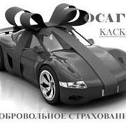 ОСАГО, КАСКО фото