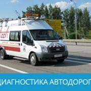 Диагностика и оценка состояния автомобильных дорог фото