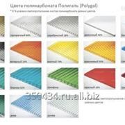 Сотовый поликарбонат 2100*6000*10мм Цветной фото
