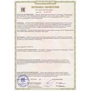 Сертификация по ТР ТС