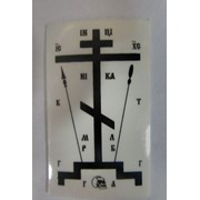 Крест на освящение (100 шт) фото
