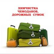 Химчистка чемоданов, дорожных сумок - Лангепас фото