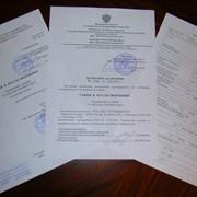 Разработка и продажа готовых Технических Условий на продукты питания, регистрация Деклараций, ХАССП. фото