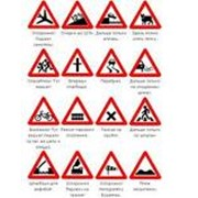 Знаки дорожного движения фото