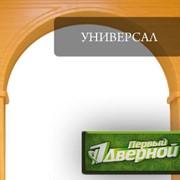 Ламинированные арки Универсал фото