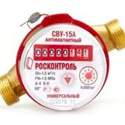Счетчик воды квартирный ДУ 15 «Росконтроль» (универсальный) г. Челябинск фото