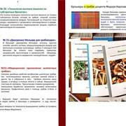 Книги и брошюры по грибоводству