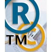 Регистрация товарных знаков, изобретений, образцов фото