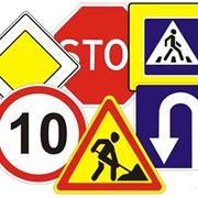 Знаки безопасности. фото