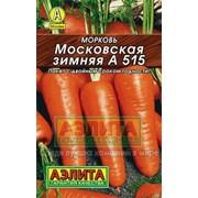 Семена Морковь Московская зимняя А 515 фото