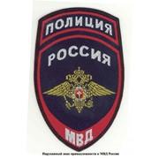 Нарукавный знак принадлежности к МВД России для сотрудников, имеющих специальные звания полиции, из ткани жаккардового переплетения, с полем темно-синего цвета фото