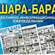 Реклама в газетах города фото